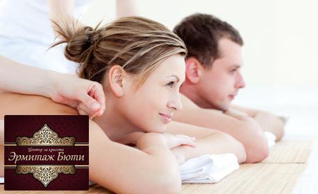 """150 минути релакс! SPA пакет """"Всичко е любов"""" с пилинг, маска и масаж на цяло тяло, плюс релакс зона - за един или двама"""
