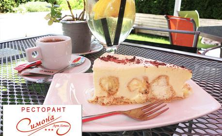 Домашна торта, сок от бъз и кафе, или пица или спагети