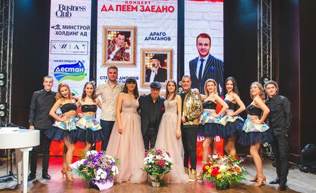 """Концертът """"Да пеем заедно"""" с Йордан Марков, Драго Драганов, Стефан Диомов и група """"5-те сезона"""" - на 3 Декември"""