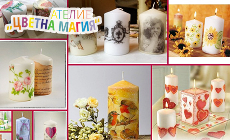Уъркшоп по декориране на свещ с декупаж - на 20 Юли