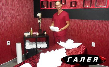 Класически масаж на цяло тяло с билкови масла, плюс масаж на лице и рефлексотерапия