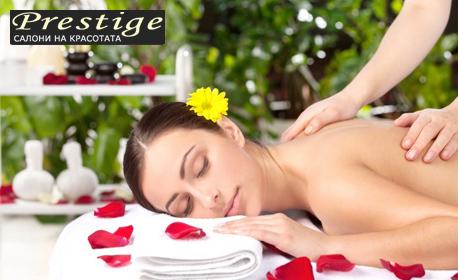 Релаксиращ аромамасаж на цяло тяло