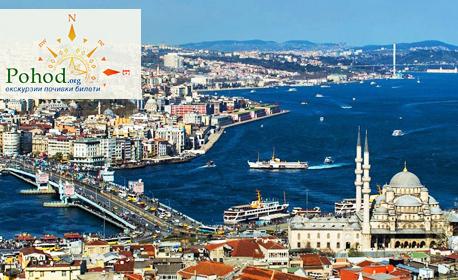 Last Minute екскурзия до Истанбул! 2 нощувки със закуски, плюс транспорт и посещение на Одрин