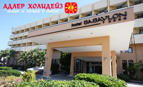 За 22 Септември в Турция! 7 нощувки на база All Inclusive в Хотел Babaylon****