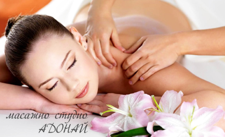60 минути релакс! Балийски, ломи-ломи или тай масаж на цяло тяло
