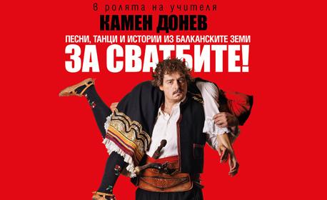 """Спектакълът на Камен Донев """"За сватбите!"""" - на 24 Август"""
