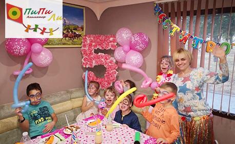 """2 часа тематично детско парти с аниматор - на адрес, на басейн или в парка, плюс рисуване на лица и балон """"Изненада"""""""
