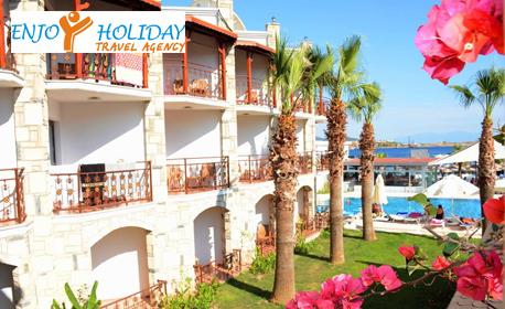 През Октомври в Бодрум! 5 нощувки на база All Inclusive в Хотел Ayaz Aqua***+