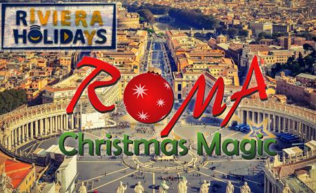 Екскурзия до Рим през Декември! 3 нощувки със закуски, плюс самолетен транспорт