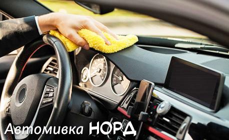 Външно и вътрешно измиване на автомобил, плюс нанасяне на вакса и препарат Rain Off на предното стъкло