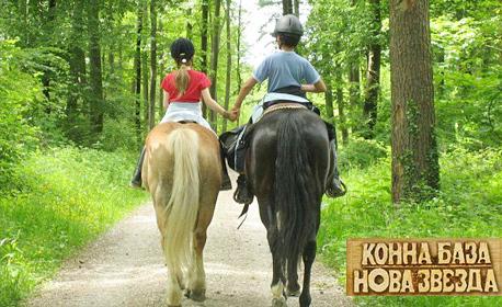 45 минути урок по конна езда на манеж или разходка с кон в планината - с инструктор