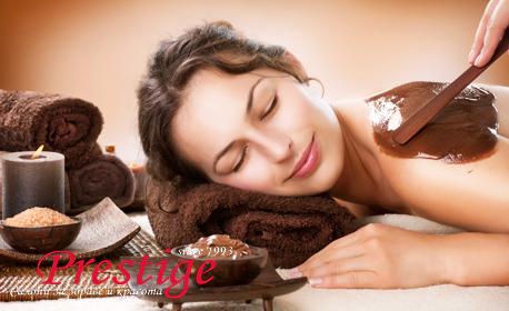 Шоколадова SPA терапия с маска и масаж на цяло тяло