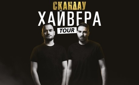 Концерт на СкандаУ, част от Хайвера Tour 2019 - на 5 Октомври