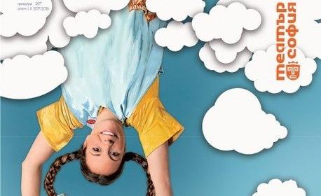 """Спектакълът """"Пипи"""" на 10 Ноември, в Театър """"София"""" - вход за един възрастен и едно дете"""