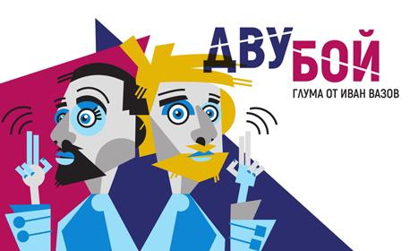 """Спектакълът """"Двубой"""" с режисьор Стоян Радев - на 28 Октомври"""