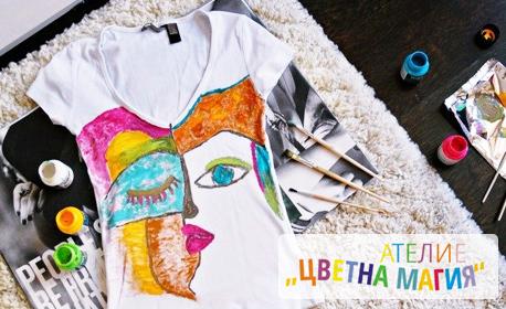 Сътвори тениска по твой вкус! 3 часа рисуване върху текстил на 30 Ноември, плюс чаша вино
