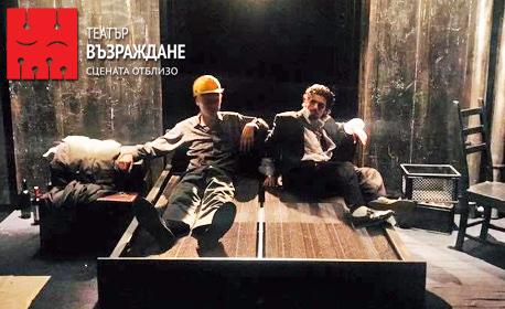 """Гледайте комедийния спектакъл """"Сладка смърт"""" на 29 Септември"""
