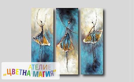 """Рисуване стъпка по стъпка на триптих """"Балерини"""", плюс напитка - на 18 Септември"""