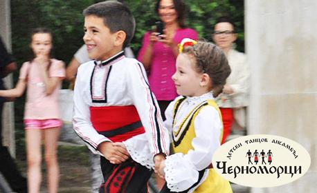 10 посещения на народни танци за деца от 4 до 10г