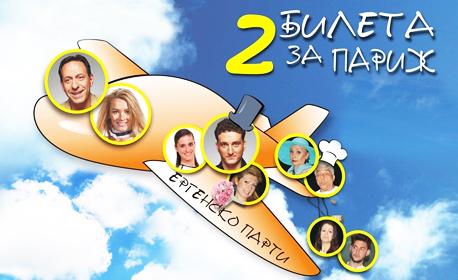 """Новата комедия """"Два билета за Париж"""" - на 24 Септември"""