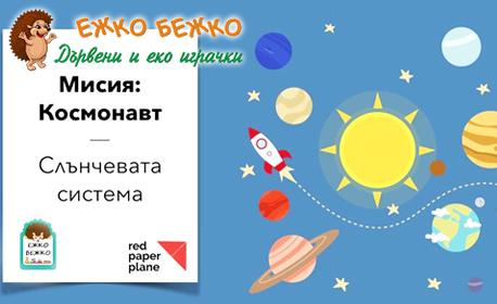 """Иновативни занимания за деца! 5 посещения на """"Мисия: Космонавт"""" - по система """"Дизайн мислене"""""""