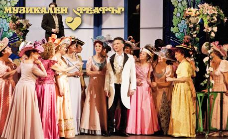 """Оперетата """"Веселата вдовица"""" на 3 Октомври"""