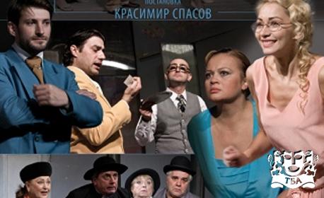 """Гледайте комедията """"Колко е важно да бъдеш сериозен"""" от Оскар Уайлд - на 28 Септември"""