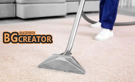Изпиране на килим или мокет