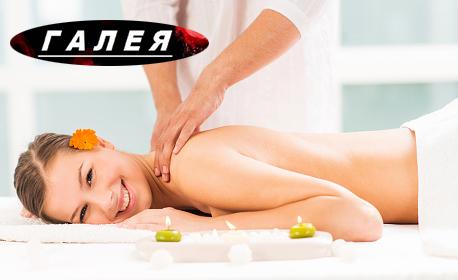 Златен азиатски масаж на цяло тяло, плюс рефлексотерапия