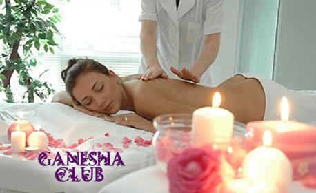 """Имуностимулиращ и детоксикиращ масаж """"Шри Ланка"""" - на гръб или цяло тяло"""