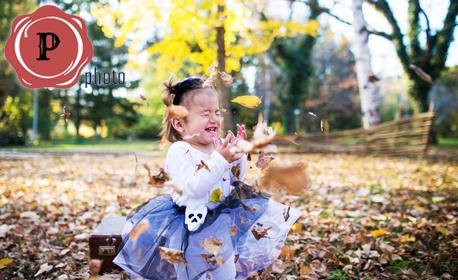 Есенна фотосесия на открито с 5 или 10 обработени кадъра