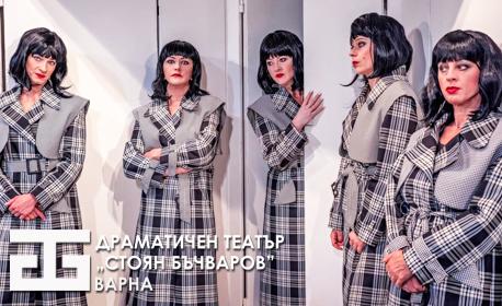 """Комедията """"Само за жени"""" - на 22 Ноември"""