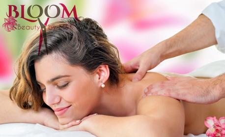 Класически масаж на гръб