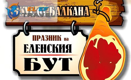 В Елена за празника на Еленския бут! Еднодневна екскурзия на 16 или 17 Ноември