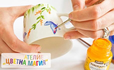 Уъркшоп по рисуване върху керамична чаша или чиния на 11 Октомври