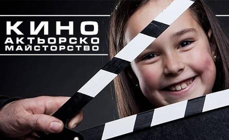 8 часа посещения на школа по Киноактьорско майсторство за деца от 4 до 17г