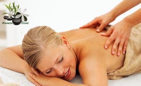 60 минути спортен възстановителен масаж на цяло тяло