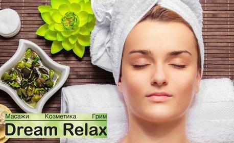 Почистване на лице с ултразвукова шпатула - без или със ампула
