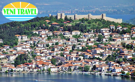 За Нова година до Охрид и Скопие! 3 нощувки със закуски и вечери, една от които празнична, плюс транспорт