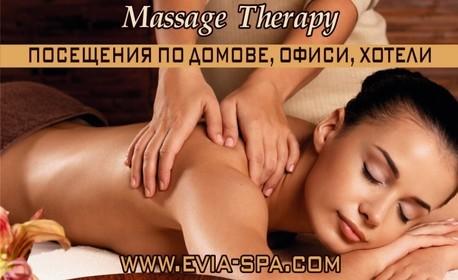 """Целодневен SPA пакет """"Коледна мечта"""" с масажи, маска за лице и релакс зона"""