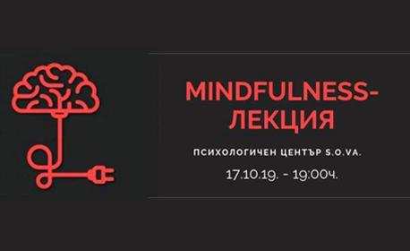 """Лекция на тема """"Mindfulness - осъзнатост"""" на 17 Октомври"""