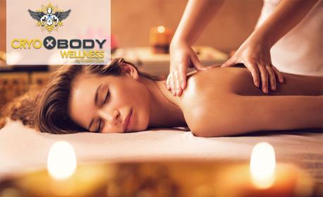 Дълбокотъканен или релаксиращ масаж на цяло тяло, плюс бонус - процедура с електростимулатор
