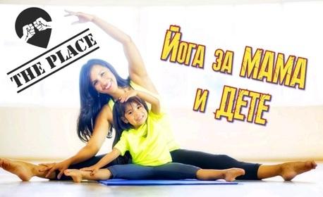 4 посещения на йога - за майка с дете до 8г