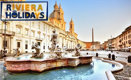 Екскурзия до Рим! 3 нощувки със закуски, плюс самолетен транспорт