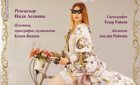 """Спектакълът """"Напразни усилия на любовта"""" на 24 Октомври"""