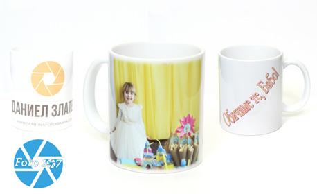 Порцеланова чаша с ваша снимка или фирмено лого