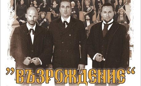 """Трио Тенорите и концертът """"Възрождение"""" на 31 Октомври"""