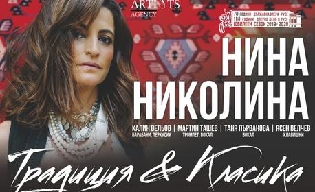 """Концертът на Нина Николина и Русенска филхармония """"Традиция & Класика"""" на 9 Ноември"""