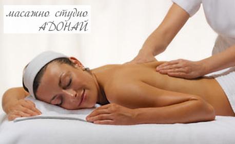 Курс по спортен, дълбокотъканен и антицелулитен масаж