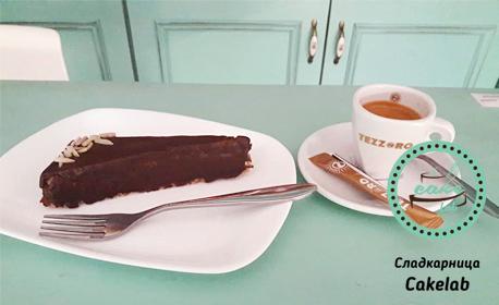 Парче торта Гараш, плюс кафе еспресо Tezzoro, без или със мляко